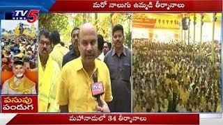 మహానాడు వేదికగా ఎన్నికల వ్యూహం..! | TDP Mahanadu At Vijayawada