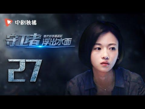 浮出水面 27 | Head above water 27(靳东、韩雨芹 领衔主演)