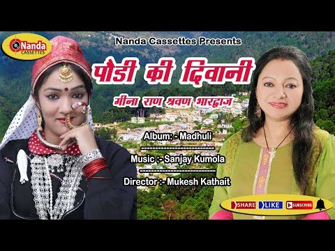 Pauri Ki Diwani  Meena Rana  New Uttarkhand song  Latest Garhwali Song  Madhuli