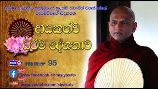 Contribution Dhamma Sermon