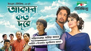 Akash Koto Dure | Full Movie | Razzak  | Sharmili Ahmed | Faria | Mustafa Prokash | Channeli Tv