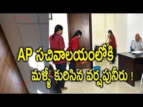 ఏపీ సచివాలయంలోకి మళ్ళీ వర్షపునీరు |  Water Leakage In Newly-Built AP Secretariat After Rains |