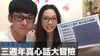 【直播】阿滴英文三週年! 真心話大冒險!