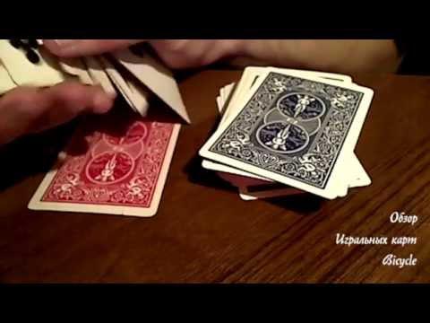 Обзор игральных карт Bicycle (Rider Back) - Опыт эксплуатации