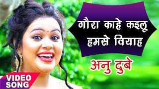 Anu Dubey - Bol Bam Hit Song 2017 - गौरा काहे कइलू हमसे वियाह - Bhojpuri Kanwar Songs 2017