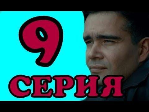 Гурзуф 9 серия. Анонс на русском языке и дата выхода