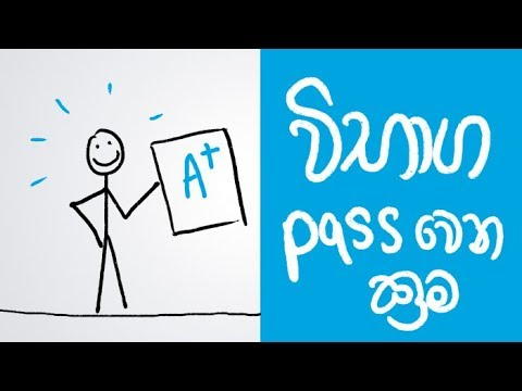How to study - Sinhala Positive Thinking