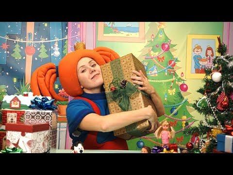 Поиграйка с Царевной - Подарки и новогодние песенки - Видео для детей - Новый год 2018