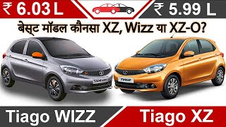 Tiago Wizz | Tiago XZ O | Tiago XZ 2019 Comparison Review | Hindi टाटा टियागो