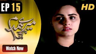 Mere Hum Dam - Episode 15 | Aaj Entertainment