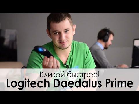 Обзор игровой мыши ✔ Logitech G302 Daedalus Prime