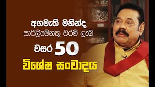A vivid memory of Prime Minister Mahinda, who fulfilled half a century as a people's representative Profile 27.05.2020