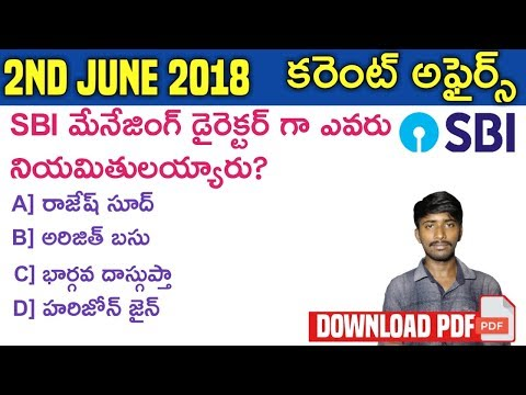 2nd July 2018 Current Affairs in Telugu | Daily Current Affairs in Telugu | Usefull to all Exams