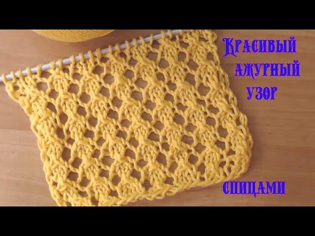 Вязание спицами.Красивый ажурный узор №070 Knitting.Beautiful openwork pattern