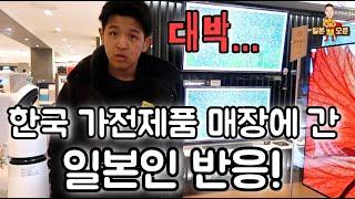 한국 전자제품을 처음 본 일본인 대학생 반응!(대박...진짜 최고다...)