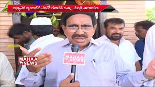 Special Story on Minister Narayana Over His Life Story