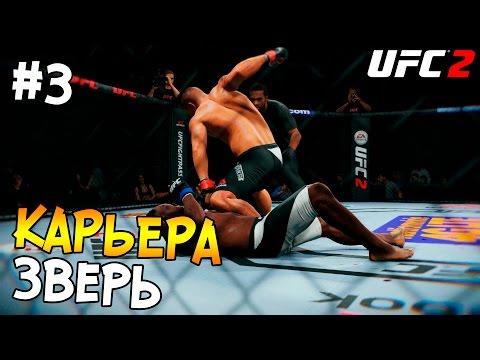 UFC 2 КАРЬЕРА #3 - Зверь