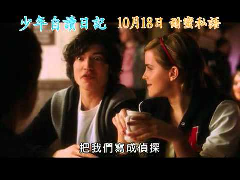 少年自讀日記 (The Perks of being A Wallflower)電影預告