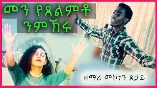 "New Tigrigna Mezmur -- "" Men Yexelmto Ni Mikru "" By Soloist Mekonen Tsegay"
