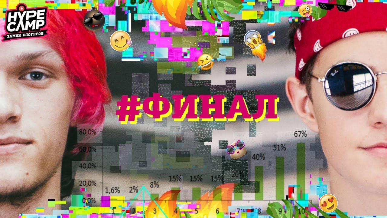 ФИНАЛ HYPE CAMP // Леша Ченский (команда Энни Мэй) vs ИгорьЯнг (команда ЯнГО)