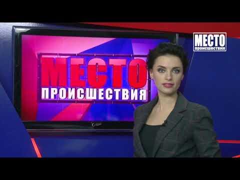 """""""Место происшествия"""" выпуск 12.03.2019"""