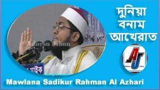 New Bangla Waz maulana siddikur rahman al azhari 2017 tafsir mahfil sylhet bibidoil