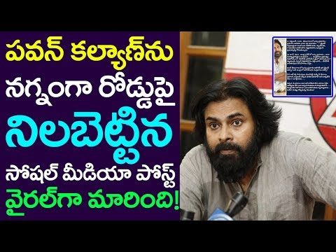 Social Media Post Seriously Damaged Pawan Kalyan | Andhra | Telangana