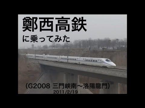 中�����西�����������������2010年2�������CRH2C����330km/h���軽快��走����2011年2�19��影�