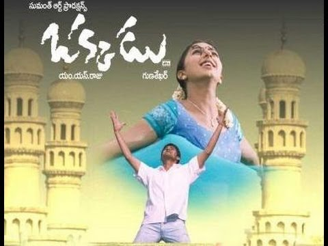 Okkadu Songs With Lyrics - Cheppave Chirugali Song