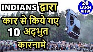 🔥हम INDIANS द्वारा कार से किये गए 10 अद्भुत कारनामे 🔥  10 World record made by indians   ASY