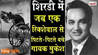 Legendary Singer Mukesh और उनके Fan की एक अनोखी दास्ताँ_Filmy Kisse_Naarad TV