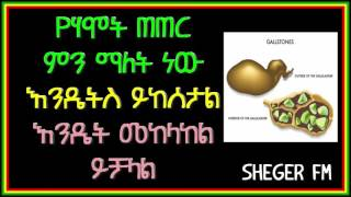 Gallstone prevation- Sheger Fm