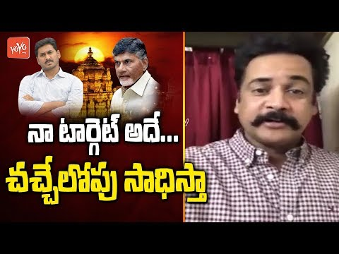Hero Sivaji Reveals His Lifetime Dream | Operation Garuda | YS Jagan | AP News | TTD | YOYO TV