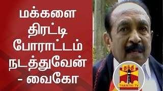 I will induce people to stage protest against ONGC – Vaiko | Thanthi Tv