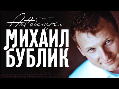 Михаил БУБЛИК - Арт Обстрел (Full album)