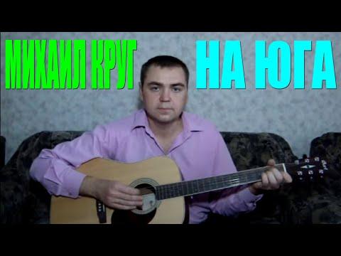 Михаил Круг - На юга (Docentoff. Вариант исполнения песни Михаила Круга)