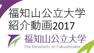 福知山公立大学 紹介動画2017