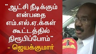 """Will Prove that the Govt Will Continue during MLAs Council Meet"""" - Minister Jayakumar"""
