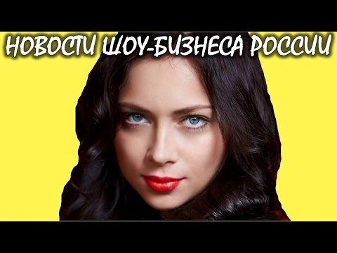 Настасья Самбурская рассталась с возлюбленным. Новости шоу-бизнеса России.