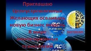 Обучение в Академии PLATINCOIN  ответ  президента