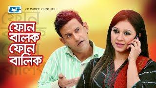Phone Balok Phone Balika | Nafisha | Litu Aanam | Tajin | Kohinur | Bangla Comedy Natok | Full HD