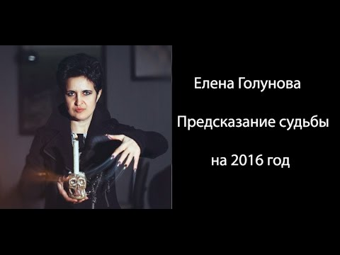 Елена Голунова. Предсказание на 2016 год