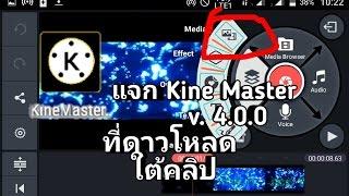 แจก Kine Master pro MOD v. 4.0.0