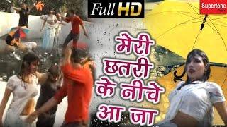 मेरी छतरी के नीचे आजा || Meri Chhatri Ke Neeche Aaja || D.J. Pe Holi Ki Masti || Rajesh Singhpuria