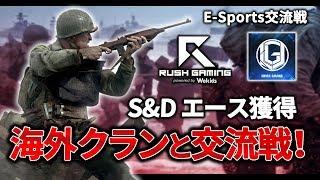 【CoD:WW2】Rush Gaming vs 海外クラン!S&D エースあり【E-Sports交流戦】