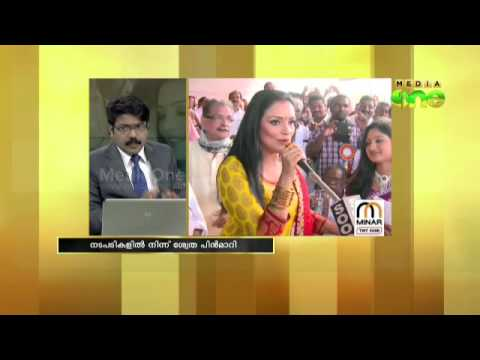 Shweta Menon withdraws molestation case against MP N Peethambara Kurup - Special Edition 03-11-13