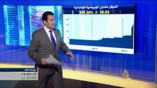 اقتصاد الصباح 26/2/2015