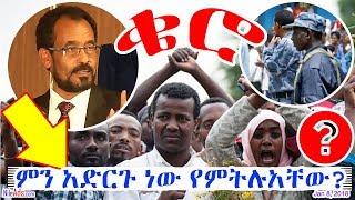 Ethiopia: «ቄሮ»ን ምን አድርጉ ነው የምትሉአቸው? * KERO * Oromia * Ethiopia