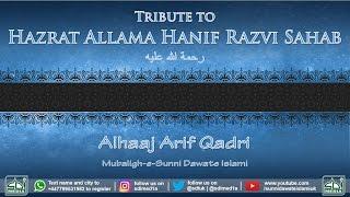 Loving Tribute to Allama Hanif Razvi Sahab rehmatullah Alaihi - Arif Qadri