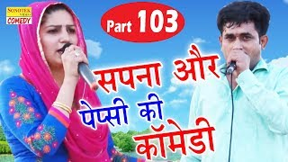PART 103 HARYANVI COMEDY HARYANVI JOKES